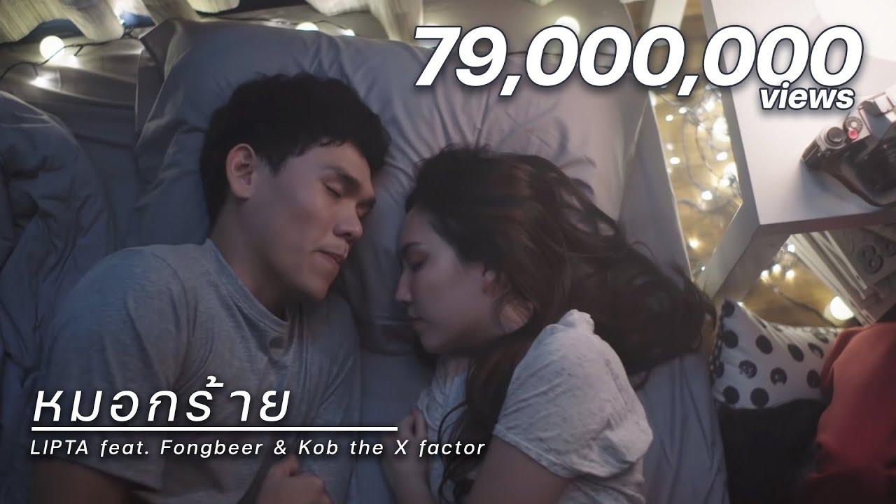 Photo of เพลง หมอก – Lipta – หมอกร้าย feat. Fongbeer & Kob the X factor  [Official MV]