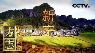 《中国影像方志》 第243集 湖南新宁篇| CCTV科教