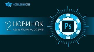 12 Новых возможностей в Adobe Photoshop CC 2019