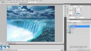 Анимация воды в фотошопе. Водопад