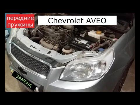 замена передних пружин CHEVROLET AVEO
