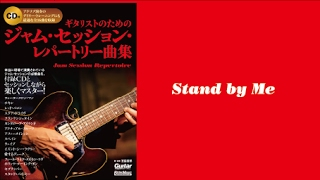 「STAND BY ME」Words & Music by Ben E.King, Jerry Leiber , Mike Sto...