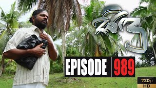 Sidu | Episode 989 26th May 2020 Thumbnail