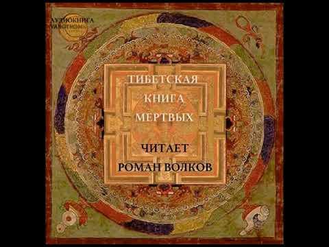 Тибетская Книга мёртвых /Бардо Тхёдол - читает Роман Волков