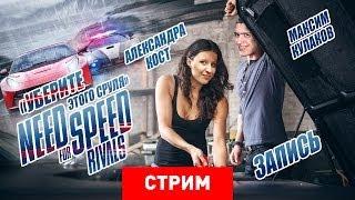 Live. Need for Speed: Rivals — «Уберите этого сруля» [Запись]
