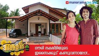 ഗായിക ഗൗരി ലക്ഷ്മിയുടെ പുതിയ പാട്ടുവീട് | Singer Gowry Lekshmi's New Home | SwapanaVeedu
