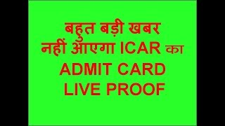 नहीं आएगा ICAR 2018 का ADMIT CARD LIVE PROOF
