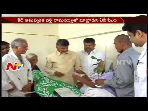 Chandrababu Naidu Consoles Vanajeevi Ramaiah at Care Hospital || NTV
