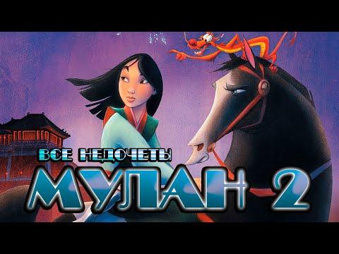 "Все недочеты-грехи ""Мулан 2"""