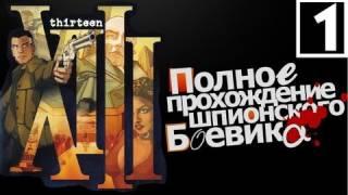 XIII [Thirteen] Смешное прохождение - [Серия 1]