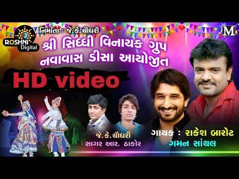 gaman Santhal & Rakeah barot new live program 2018 navavash deesa super hit Gujarati song