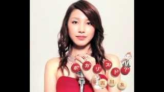2012/11/07 Release Cover Album「ボカリスト?」収録 作詞:松本隆 作曲:...