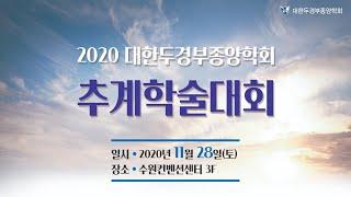 2020대한두경부종양학회 추계학술대회