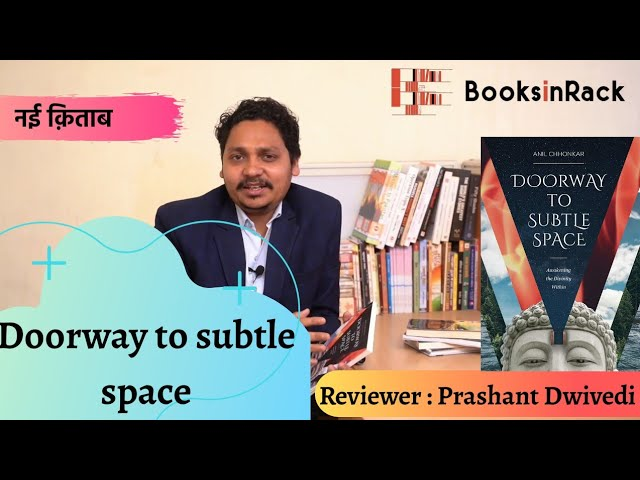 Doorway to subtle space by Anil Chhonkar | Review By #Prashant Dwevedi | #Nai_Kitab | नई किताब