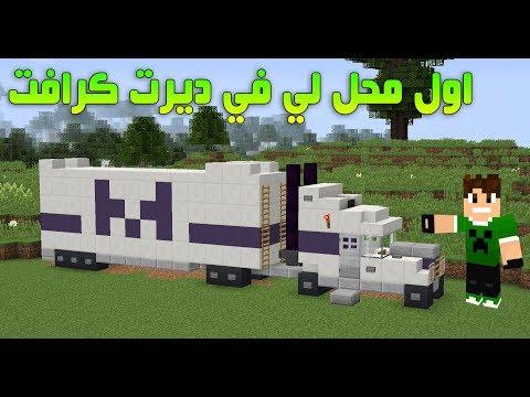 ديرت كرافت #14 اول محل لي واله التنقل العجيبه !!