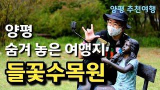 4K [여행 브이로그 vlog] 양평 여행 숨겨진 힐링…