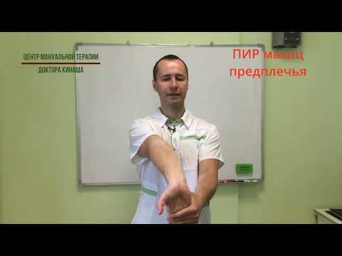 Релаксация мышц предплечья