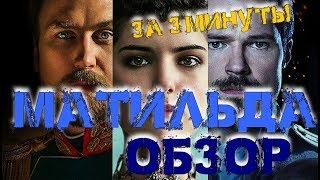 Фильм Матильда обзор