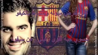 اغنية برشلونة - حسين الجسمي كاملة - YouTube.mp4