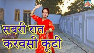 (Rajasthani Rasiya) सबरी रात करवसी कूटी रसिया I नरेश गुजर I Gujar Rasiya