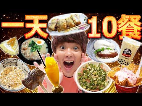挑戰一天吃10餐生活!救世主竟然是在街上遇到的普通人大胃王!?