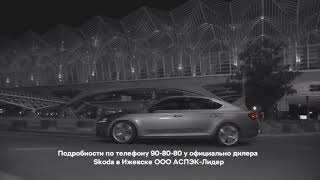 Skoda SuperB в Ижевске с выгодой до 400 000 руб. с 01.08.18 по 31.08.18 (2)