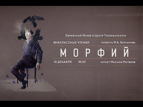 Максим Матвеев читает повесть Морфий М.Булгакова