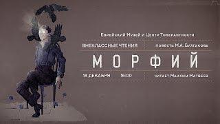 «Внеклассные чтения». «Морфий» М. Булгакова   Максим Матвеев