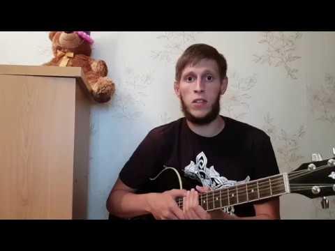 Стоп стоп музыка (Огонь свечи) разбор БОЯ на гитаре