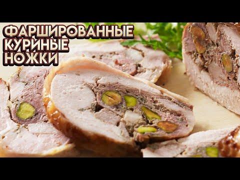 Куриные ножки фаршированные свининой и фисташками - рецепт от Гордона Рамзи
