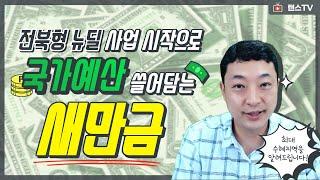 [새만금 투자]한국판 뉴딜의 첫 시작인 '전북형…