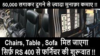 सिर्फ़ RS 400 से फर्निचर की शुरूवात !  Table , chair , sofa ,bed , Furniture  wholesale market !