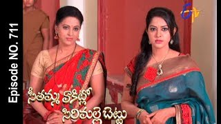 Seethamma Vakitlo Sirimalle Chettu | 13th December 2017  | Full Episode No 711| ETV Telugu