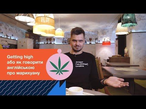 Getting high або як говорити англійською про марихуану
