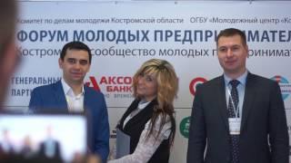 Форум Молодых Предпринимателей 2016