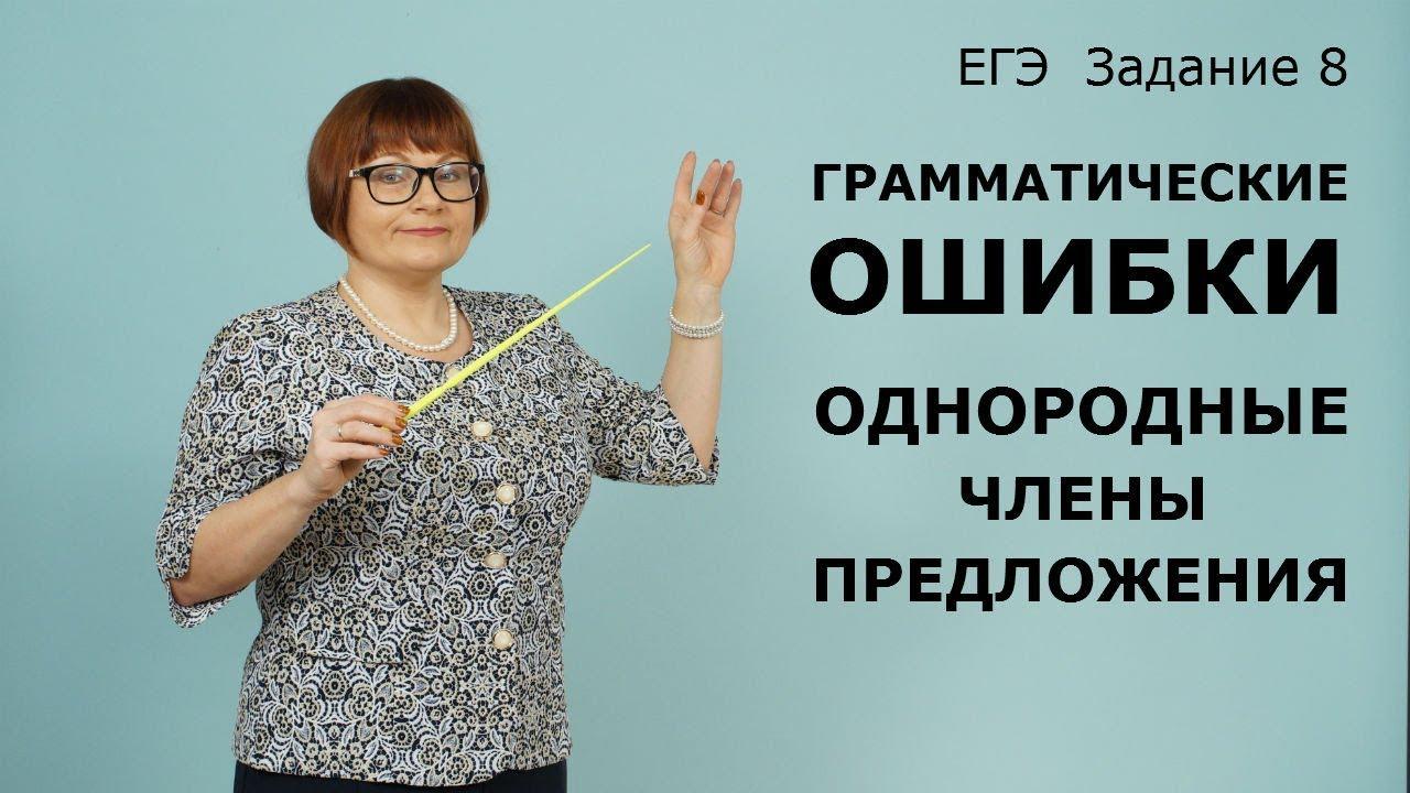 ЕГЭ РУССКИЙ ЯЗЫК 2021 // Задание 8. Ошибки в предложениях с однородными членами