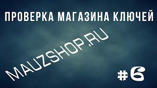 Проверка магазина аккаунтов/ключей STEAM #6 [MauzShop.Ru] (Рулетка)(http://mauzshop.ru/ - магазин! ▱▱▱▱▱▱▱▱▱▱▱▱▱▱▱▱ ○ http://goo.gl/cmOJt3 - ссылка на VDS хостинг. ▱▱▱▱▱▱▱▱▱▱▱▱▱..., 2015-09-30T06:35:33.000Z)