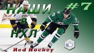 Наши в НХЛ 2015 #7 HD / Red NHL 2015 #7 HD(Наши в НХЛ. 2015 #7. Все лучшие видео ролики о российских хоккеистах в НХЛ. Заброшенные шайбы, голевые передачи,..., 2015-11-11T07:25:29.000Z)