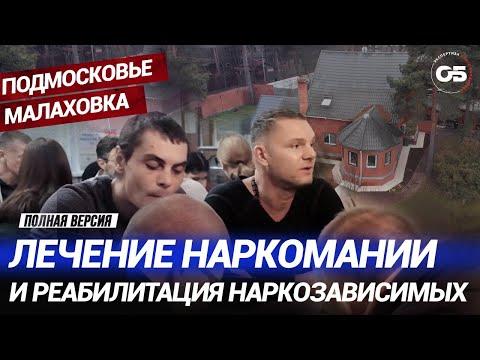 Лечение наркомании и реабилитация наркозависимых. Москва и Подмосковье