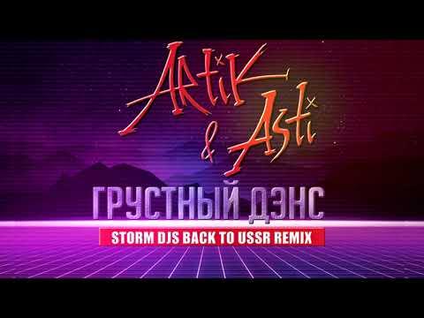 Artik & Asti feat. Артём Качер - Грустный Дэнс (Storm DJs Back to USSR Remix)