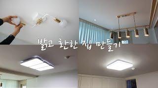 LED 전등 교체로 밝고 환한 집 만들기 (셀프 인테리…