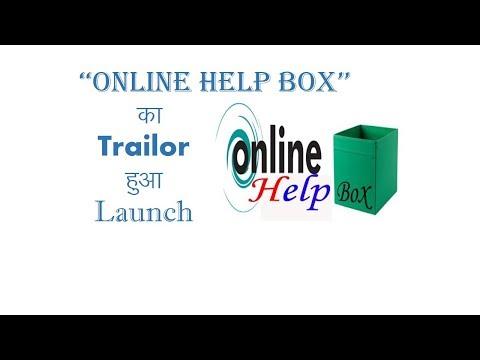 Online Help Box Trailor