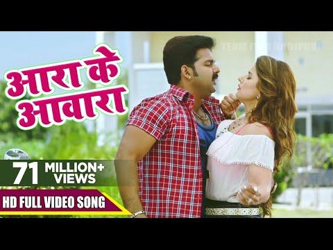 Pawan Singh का सबसे हिट गाना - Aara Ke Awaara - आरा के आवारा - Alka Jha - Superhit Movie - CHALLENGE