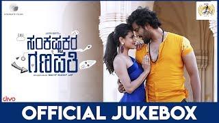 Sankashta Kara Ganapathi Jukebox | Likith Shetty, Shruti | Arjun Kumar S | Ritvik Muralidhar