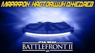 МАРАФОН ДЛЯ НАСТОЯЩИХ МУЖЧИН!   STAR WARS BATTLEFRONT 2   ЗВЁЗДНЫЕ ВОЙНЫ   DICE