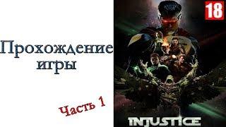 Injustice: Gods Among Us - Прохождение игры #1 смотреть онлайн в хорошем качестве бесплатно - VIDEOOO