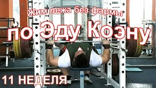 Жим лежа по Эду Коэну видео: 11 / Bench press by Ed Coan