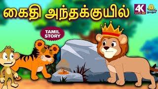 கைதி அந்தக்குயில் - Bedtime Stories for Kids | Fairy Tales in Tamil | Tamil Stories | Koo Koo TV