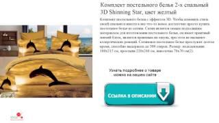 Комплект постельного белья 2-х спальный 3D Shinning Star, цвет желтый(http://www.veshhi.ru/postelnoe_bele/928488.php Комплект постельного белья с эффектом 3D. Чтобы изменить стиль своей спальни и..., 2016-10-22T08:23:48.000Z)