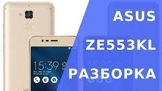 Как разобрать Asus ZE553KL -  ZenFone 3 Zoom.   Разборка Asus ZE553KL
